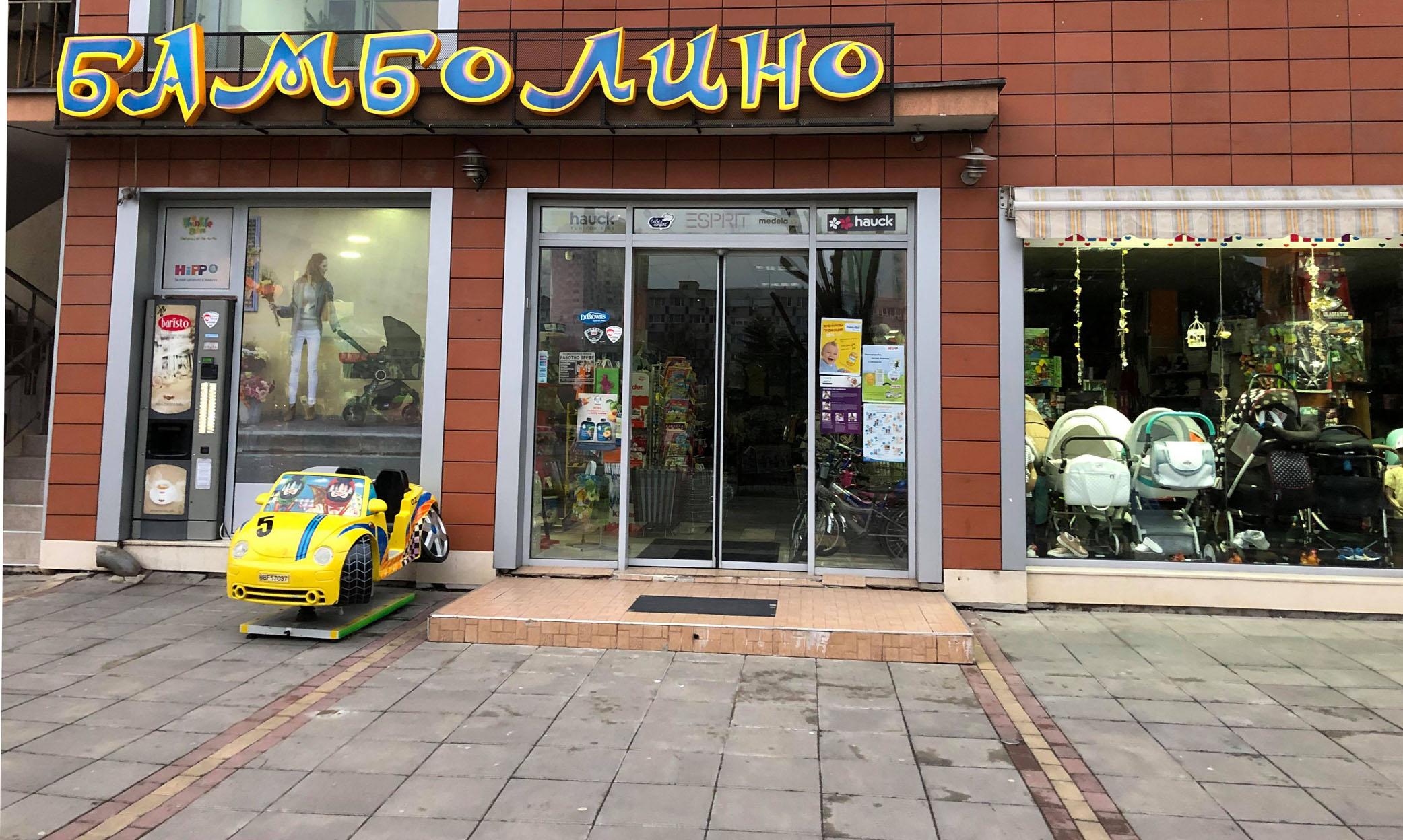 Магазин Бамболино Бургас